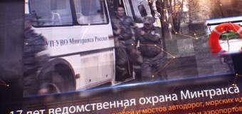 Промо-ролик к 17-летию со дня основания ФГУП «УВО Минтранса России»