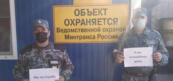 Работники ведомственной охраны Минтранса России в полном объёме обеспечивают охрану и защиту объектов транспортной инфраструктуры России